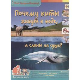 Евстигнеев А., Ященко А. Почему киты живут в воде, а слоны на суше?