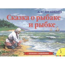 Пушкин А. Сказка о рыбаке и рыбке