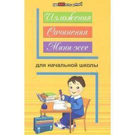 Безденежных Н. Изложения сочинения мини-эссе для начальной школы