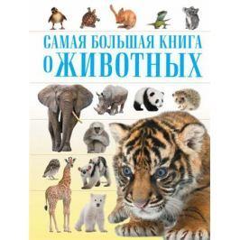 Кошевар Д., Папуниди Е. О животных