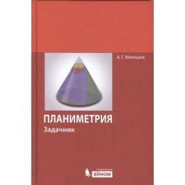Мякишев А. Планиметрия. Задачник