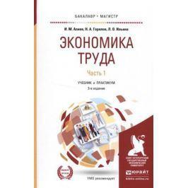 Алиев И., Горелов Н., Ильина Л. Экономика труда. Часть 1. Учебник и практикум