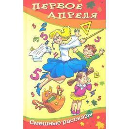 Борисов В., Габова Е., Махотин С. и др. Первое апреля Смешные рассказы