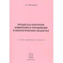 Мельников А. Процессы контроля, измерения и управления в биологических объектах