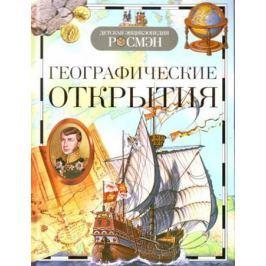 Магидович В., Малофеева Н., Широнина Е. Географические открытия