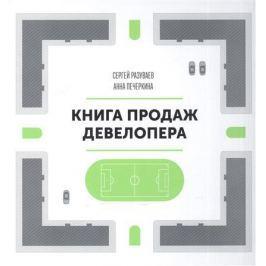 Разуваев С., Печеркина А. Книга продаж девелопера