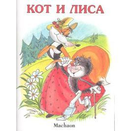 Якшис Л. (худ.) Кот и Лиса
