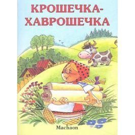 Якшис Л. (худ.) Крошечка-Хаврошечка