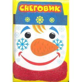 Есаулов И. (худ.) Снеговик