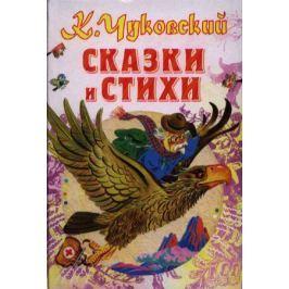 Чуковский К. Сказки и стихи