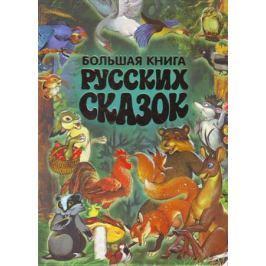 Большая книга рус. сказок