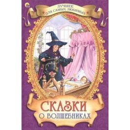 Гетцель В. (ред.) Сказки о волшебниках