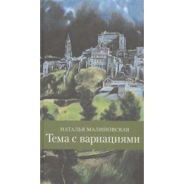 Малиновская Н. Тема с вариациями