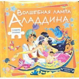 Волшебная лампа Аладдина Собери сказку