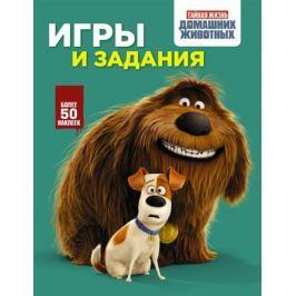 Анастасян С. (ред.) Тайная жизнь домашних животных. Игры и задания. Более 50 наклеек (зеленая)
