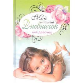 Янцева Л. (сост.) Мой личный дневничок для девочек (Розовые розы)