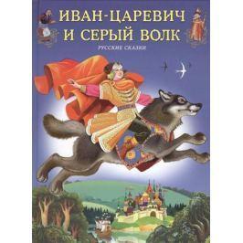 Бедарев Г. (худ.) Иван-Царевич и серый волк. Русские сказки
