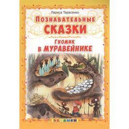 Тарасенко Л. Гномик в муравейнике. Познавательные сказки