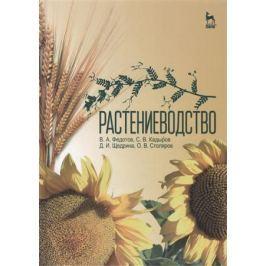 Федотов В., Кадыров С., Щедрина Д., Столяров О. Растениеводство. Учебник