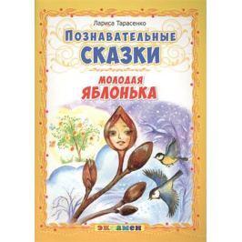 Тарасенко Л. Молодая яблонька. Познавательные сказки