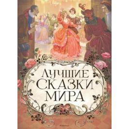 Паустовский К., Прокофьева С., Салье М. и др. Лучшие сказки мира