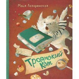 Лазаренская М. Троянский кот