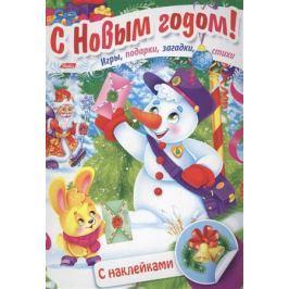 Винклер Ю. (авт.-сост.) Дед Мороз и снеговик. Игры, подарки, загадки, стихи. С наклейками (3+)