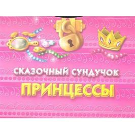 Жуковская Е. (худ.) Р Сказочный сундучок принцессы