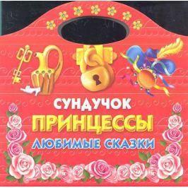 Жуковская Е. (худ.) Р Сундучок принцессы Любимые сказки