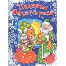 Коцюруба В. Р Подарки Деда Мороза
