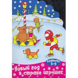 Калинина Т. Р Новый год в стране игрушек