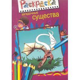Панфилова Е. (худ). Р Загадочные существа