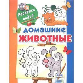 Двинина Л. Домашние животные