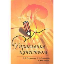 Герасимова Е., Герасимов Б., Сизикин А. Управление качеством. 2-е издание