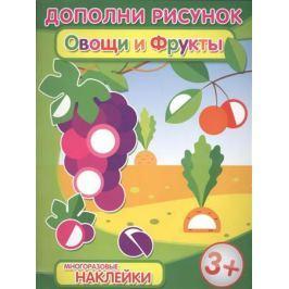 Овощи и фрукты. Брошюра с наклейками