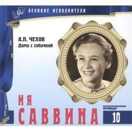 Лазарева Е. Великие исполнители. Том 10. Ия Саввина (1936-2011). (+аудиокнига CD