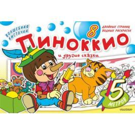 Будек М. (худ.) Пиноккио и другие сказки. 8 двойных страниц водных раскрасок
