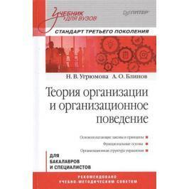 Угрюмова Н., Блинов А. Теория организации и организационное поведение. Для бакалавров и специалистов. Учебник