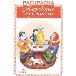 Куркулина В., Немирова Е., Литошенко И. (худ.) Раскраска. Народные промыслы