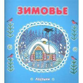 Гуляева Е. (ред.) Зимовье