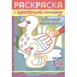 Гончарова Д. (худ.) Большой-маленький. Раскраска с цветным контуром. Детям 3-4 лет