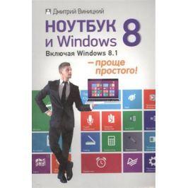 Виницкий Д. Ноутбук и Windows 8. Включая Windows 8.1 - проще простого!