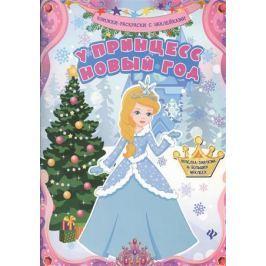 У принцесс Новый год