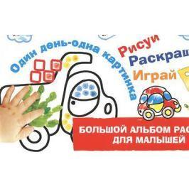 Дмитриева В. Машинки. Рисуй, раскрашивай, играй
