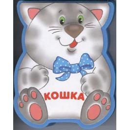 Сучилина И., Налетова О., (худ.) Кошка