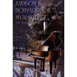 Шабатура Д. (сост.) Альбом поп. музыки для фортепиано Вып.3