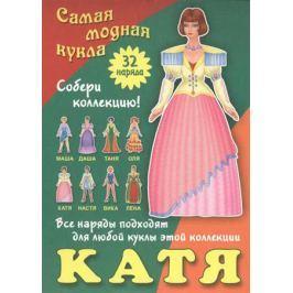 Ткачук А. (ред.) Катя. Самая модная кукла. 32 наряда. Собери коллекцию! Все наряды подходят для любой куклы этой коллекции