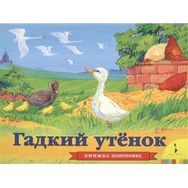 Стасюк Т. (худ.) Гадкий утонек