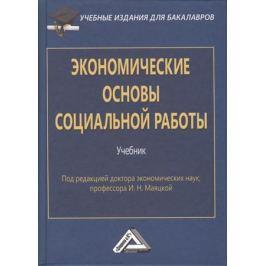 Маяцкая И. (ред.) Экономические основы социальной работы. Учебник
