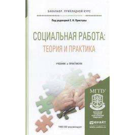 Приступа Е. (ред.) Социальная работа: теория и практика. Учебник и практикум для прикладного бакалавриата